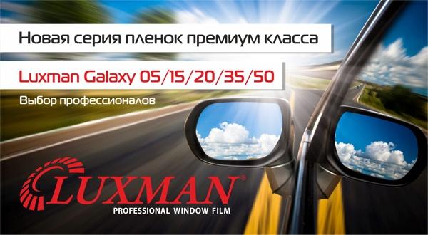 Luxman Galaxy