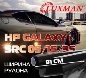 Люксман Галакси 91 см.